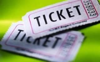 Сдать билеты в большой театр