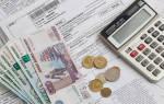 Где узнать задолженность по жкх