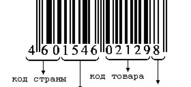 Штрих код онлайн проверка товара