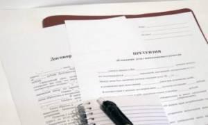 Претензия по договору аренды транспортного средства